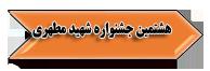 هشتمین جشنواره شهید مطهری