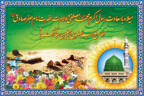 میلاد باسعادت پيامبر مهر حضرت محمد(ص) و امام مهرباني حضرت امام صادق(ع) بر مسلمین مبارك باد